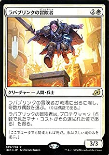 MTG マジック:ザ・ギャザリング ラバブリンクの冒険者(フォイル・レア) イコリア:巨獣の棲処(IKO-F019) | 日本語版 クリーチャー 白