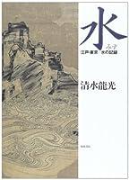 水―江戸・東京 水の記録