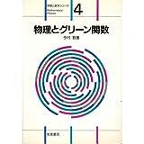 物理とグリーン関数 (物理と数学シリーズ 4)