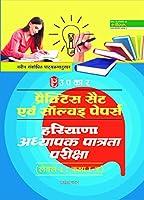 Practice set and Solved Papers Hiriyana Adhayapak Patrata Pariksha (Level-1 Class I - V)