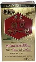 タモン 納豆キナーゼ 240カプセル