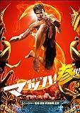 マッハ!参 [DVD] - トニー・ジャー, トニー・ジャー, パンナー・リットグライ