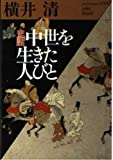 史話 中世を生きた人びと (福武文庫)
