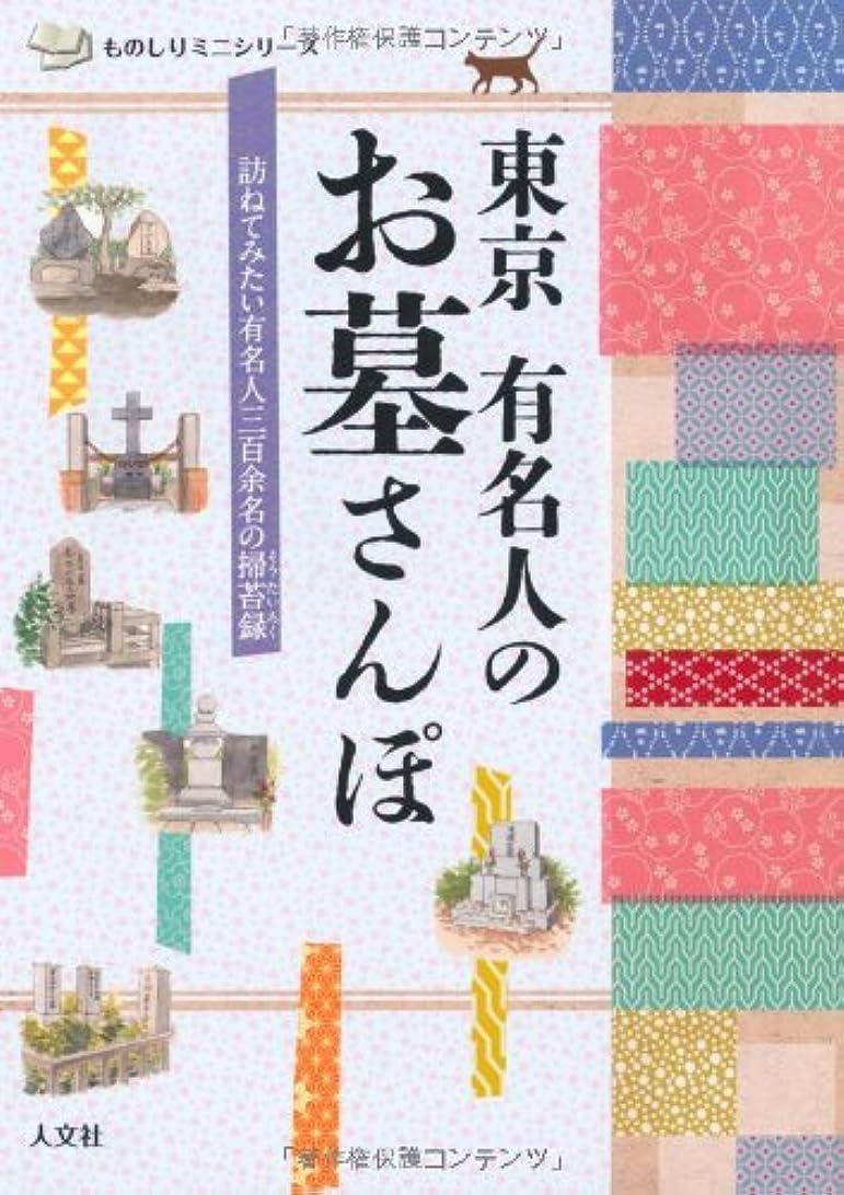 幾分ジェームズダイソン残酷東京 有名人のお墓さんぽ―訪ねてみたい有名人三百余名の掃苔録 (ものしりミニシリーズ)