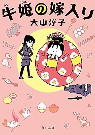 牛姫の嫁入り (角川文庫)