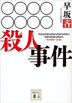 [早坂吝]の○○○○○○○○殺人事件 (講談社文庫)