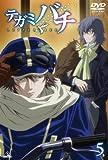 テガミバチ 5[DVD]