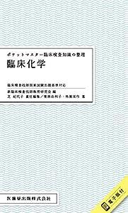 ポケットマスター臨床検査知識の整理 臨床化学 臨床検査技師国家試験出題基準対応 電子版付 の本の表紙