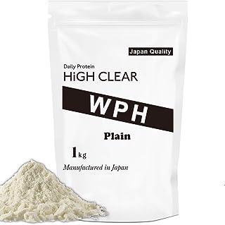 【限定販売】HIGH CLEAR WPH 濃縮ホエイペプチドプロテイン 味付け無しプレーン 1㎏(約40食分)