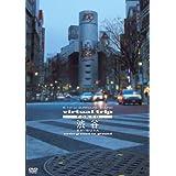 virtual trip TOKYO 渋谷 underground to ground [DVD]