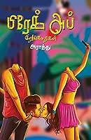 Break up kurunkathaigal/பிரேக் அப் குறுங்கதைகள்