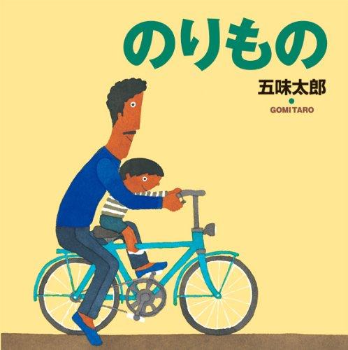 のりもの (五味太郎の絵本 1)