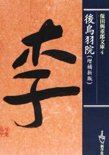 後鳥羽院 増補新版 保田与重郎文庫4