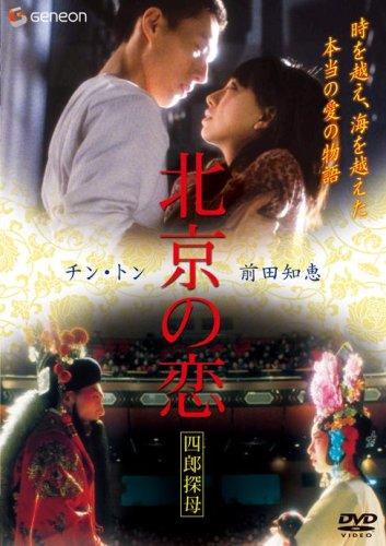 北京の恋 四郎探母 [DVD]