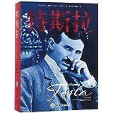 Tesla (Chinese Edition)