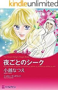 片想い ヒロインセット vol.2 (ハーレクインコミックス)