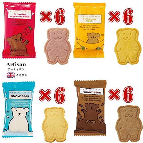 イギリスのお土産 アーティザン キュートなクマさん バタークッキー 4種24枚セット 輸入菓子 輸入クッキー イギリスのクッキー かわいいお菓子 海外クッキー 海外菓子 プレゼント 贈り物