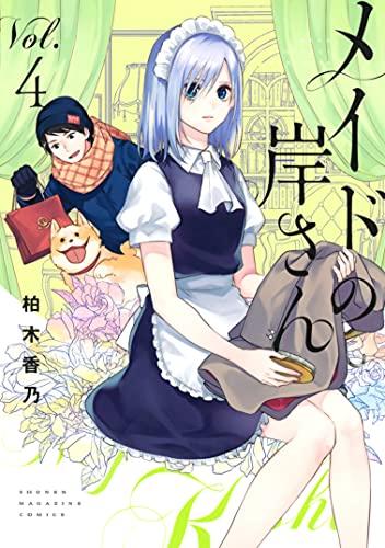 メイドの岸さん(4) (マガジンポケットコミックス)