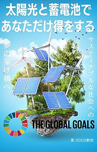 太陽光と蓄電池であなただけ得をする: サスティナブルな社会への夢の架け橋へ