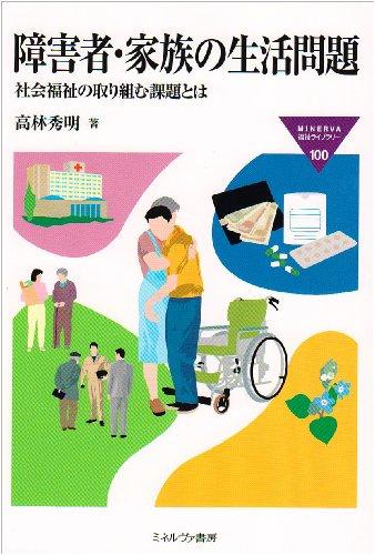 障害者・家族の生活問題―社会福祉の取り組む課題とは (MINERVA福祉ライブラリー)