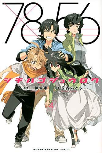 シチハゴジュウロク(4) (講談社コミックス)