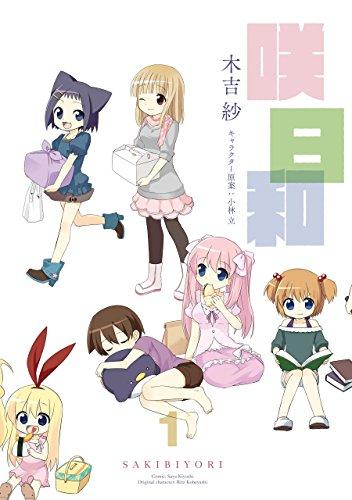 咲日和 1巻 (デジタル版ビッグガンガンコミックス)