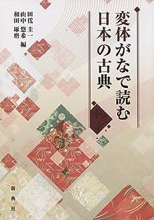 変体がなで読む日本の古典