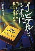 インテルとともに―ゴードン・ムーア 私の半導体人生