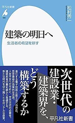 建築の明日へ: 生活者の希望を耕す (980) (平凡社新書 980)