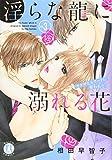 淫らな龍に溺れる花3 (ダイトコミックスTL)