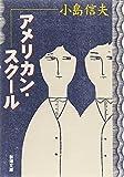 アメリカン・スクール (新潮文庫)
