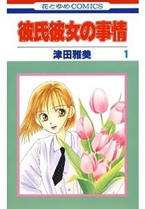 彼氏彼女の事情 1 (花とゆめコミックス)