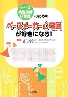 ナース・検査技師・研修医のためのペースメーカー心電図が好きになる!