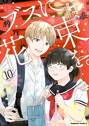 ブスに花束を。(10) (角川コミックス・エース)