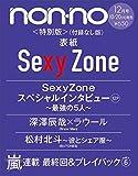 non・no(ノンノ) 2020年 12 月号特別版【付録なし版 表紙 : Sexy Zone】