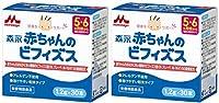【公式正規品】森永 赤ちゃんのビフィズス 2箱セット(30包×2) 送料無料