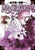 MARCH STORY (3) (サンデーGXコミックス)