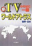 新TVのそばに一冊 ワールドアトラス 世界・日本