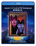 Night on the Galactic Railroad [Blu-ray]
