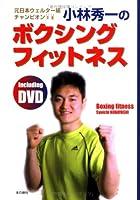 小林秀一のボクシングフィットネス