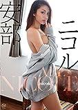 安部ニコル ...nicole[DVD]