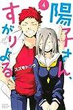 陽子さん、すがりよる。(4) (マガジンポケットコミックス)