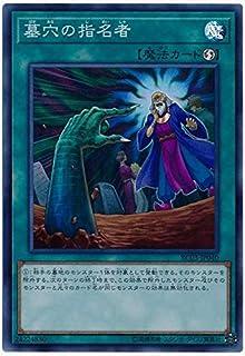 遊戯王 第10期 RC03-JP040 墓穴の指名者【スーパーレア】