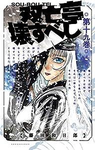 双亡亭壊すべし(19) (少年サンデーコミックス)