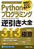 現場ですぐに使える! Pythonプログラミング逆引き大全 313の極意