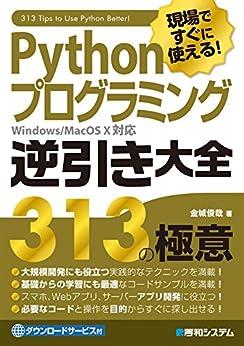 [金城俊哉]の現場ですぐに使える! Pythonプログラミング逆引き大全 313の極意
