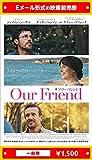 『Our Friend/アワー・フレンド』2021年10月15日(金)公開、映画前売券(一般券)(ムビチケEメール送付タイプ) image