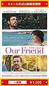 『Our Friend/アワー・フレンド』2021年10月15日(金)公開、映画前売券(一般券)(ムビチケEメール送付タイプ)