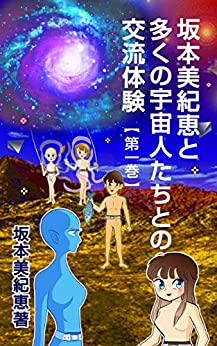 Book's Cover of 坂本美紀恵と多くの宇宙人たちとの交流体験 第一巻 Kindle版