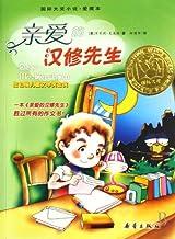 Dear Mr. Henshaw (Chinese Edition)